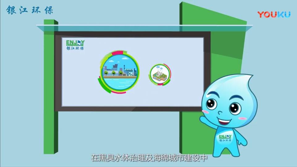 银江环保动画